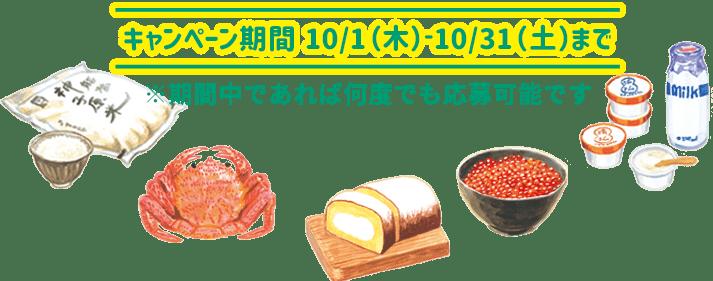 キャンペーン期間 10/1(木)-10/31(金)まで