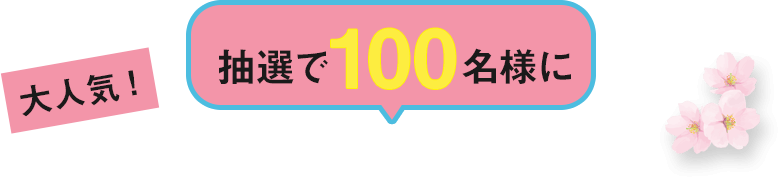 抽選で100名様に大人気宮崎県産黒毛和牛サーロインステーキ400g