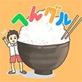へんてこグルメガイド(矢崎/ヤザキング)
