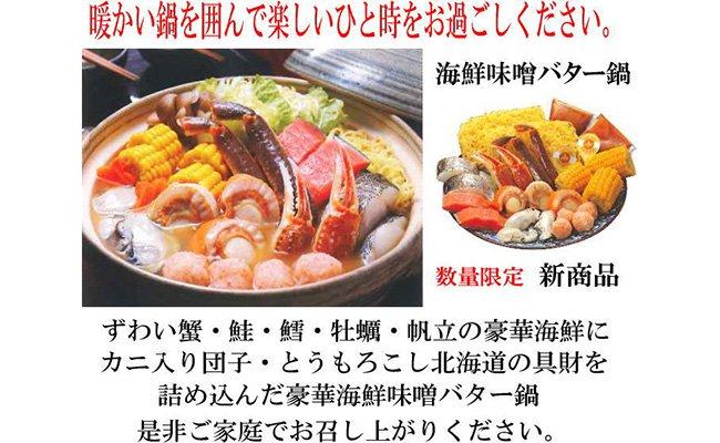 [Ka405-P012]海鮮味噌バター鍋セット