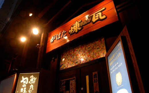 [Ku201-R015]【釧路の炉端】 本格炭火焼レストラン 炉ばた「煉瓦」お食事券(21,000円分)