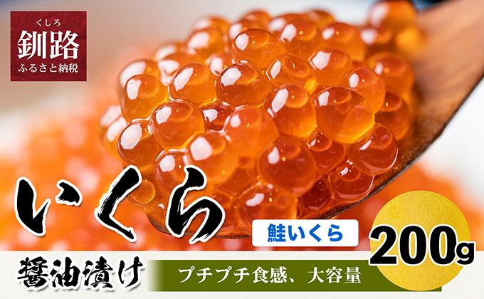 [W105-A315]釧路加工・鮭醤油いくら200g