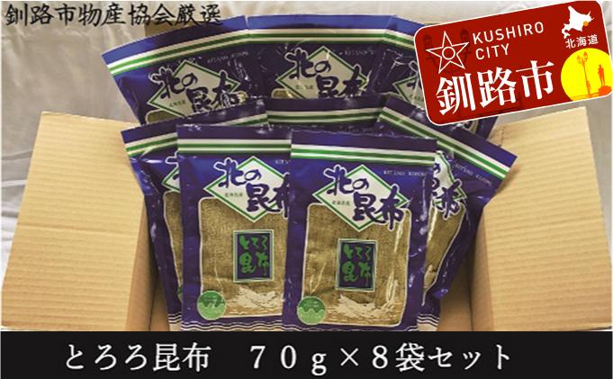 [Ku202-A339]【北海道釧路加工】とろろ昆布 70g×8袋セット