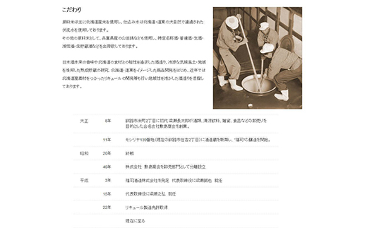 ポンエペレ本醸造(端麗辛口)と阿寒まりものセット