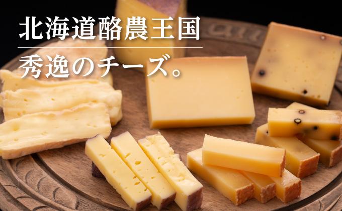 [Su102-A017]【全国流通前の逸品】北海道酪農王国チーズセット