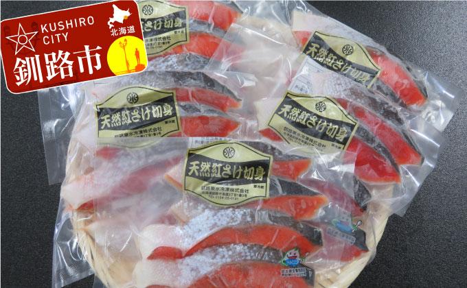 [Ha105-A426]【天然甘塩】紅鮭切り身(200g×5袋)