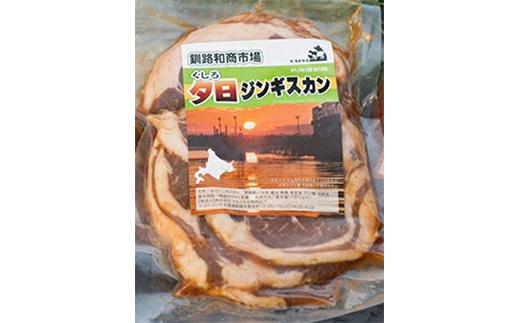 [Ka403-B218]釧路福司 北海道産米 純米酒のジンギスカンセット