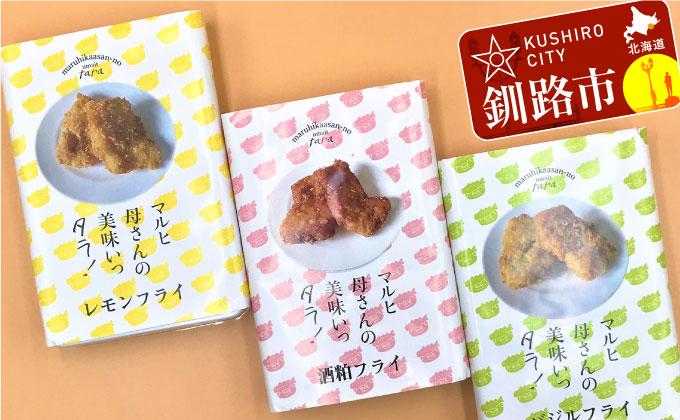 [Ku201-B281]マルヒの母さん手作り『美味いっタラ!フライ』 5枚入×9パック