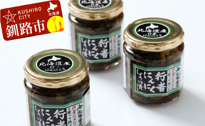 [Ka403-A047]【北海道の特産品】幻の山菜 行者にんにく醤油漬180g×3
