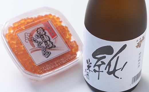 [Ka403-B266]釧路福司 北海道のお米で造った特別純米酒とイクラのセット