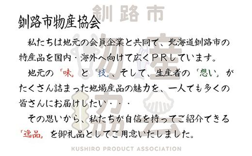[Ku203-D106]【北海道釧路発】数量限定・期間限定『くしろなまら炉端ボックス』