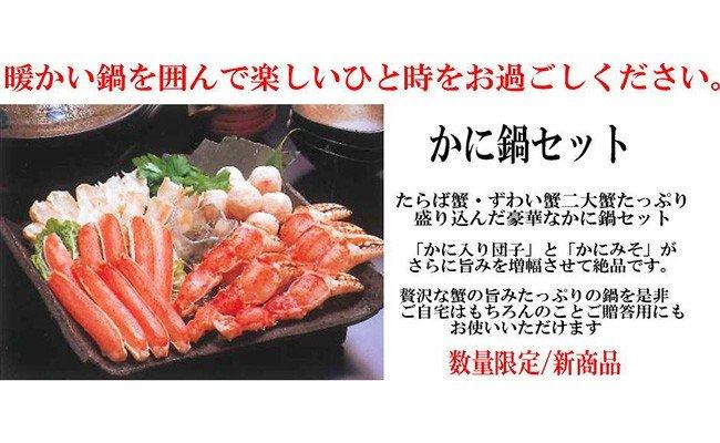 [Ka405-B100]かに鍋セット