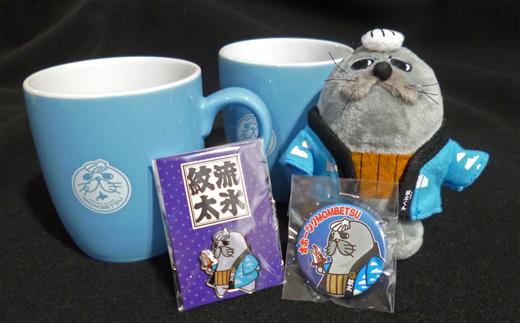 11-26 ゆるキャラ紋太グッズ(マグカップ[ブルー]、ぬいぐるみ小、缶バッジ、ピンバッジ)