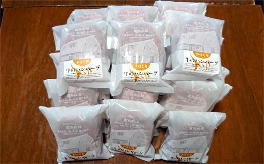 50-29 喜多牧場の手作りビーフハンバーグ20パックセット