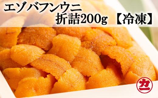 20-135 冷凍エゾバフンウニ100g×2