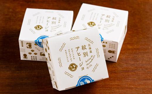87-1 紋別アヒージョ(24個)