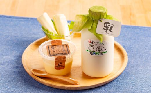 10-221 喜多牧場の乳(ちち)セット