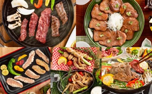 25-30 紋別名物 流氷昆布締め 5種の食べ比べセット(タン・牛・豚・鶏・羊)