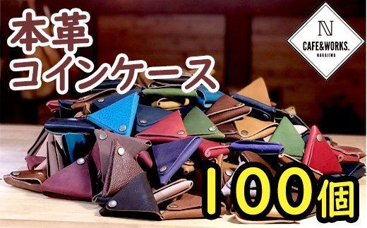 300-7 ノベルティにも!本革コインケース100個 オリジナル刻印対応 レザークラフト