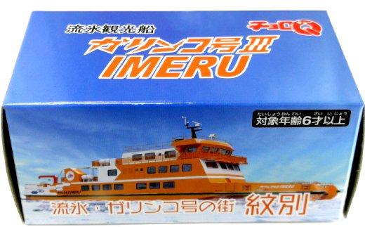 5-1 流氷観光船ガリンコ号3IMERUチョロQ