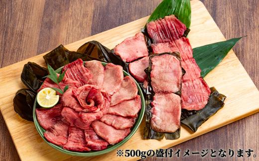 10-332 紋別名物 流氷昆布締め牛タン 300g