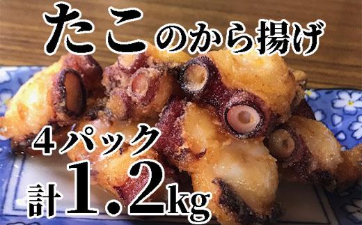 10-284 北海道紋別産たこのから揚げ1.2kg