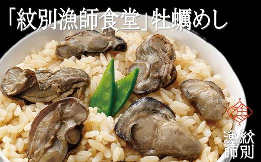 10-286 「紋別漁師食堂」北海道 牡蠣めし2個