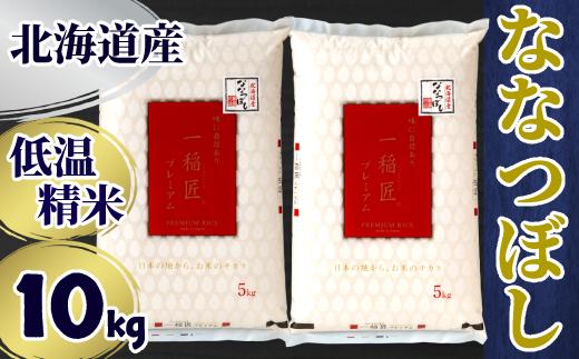 11-99 令和2年産 北海道産ななつぼし10kg(5kg×2袋) 【つきたてそのまま・低温精米】(ポリ袋)