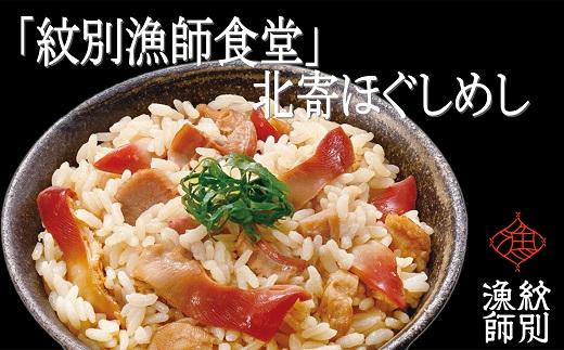 20-157 「紋別漁師食堂」北海道 北寄ほぐしめし4個