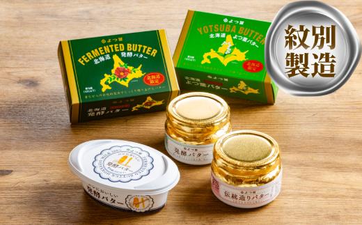 10-260 よつ葉北海道バターオールスターセット(5個)