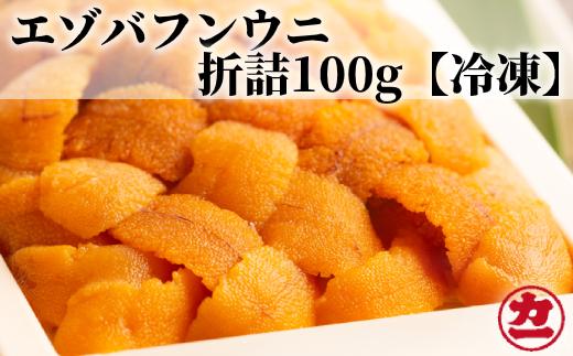 10-223 冷凍エゾバフンウニ100g