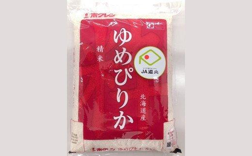 お米10kgセット(ゆめぴりか5kg&う米蔵5kg)【29018】