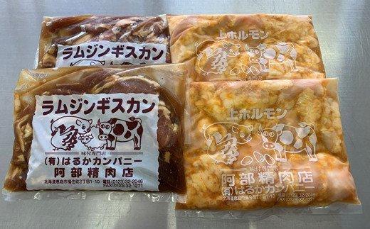 阿部精肉店の味付きジンギスカン(400g×2個)シマチョウ(みそ味300g×2個)【16001】