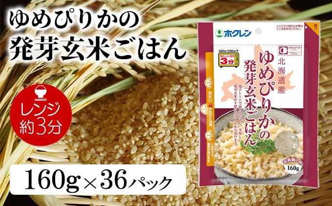 ホクレンゆめぴりかの発芽玄米ごはん160g×36