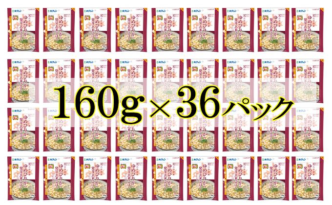【定期配送3ヵ月】ホクレンゆめぴりかの発芽玄米ごはん160g×36(計108)