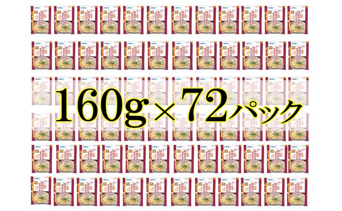 【隔月配送3ヵ月】ホクレンゆめぴりかの発芽玄米ごはん160g×72(計216)
