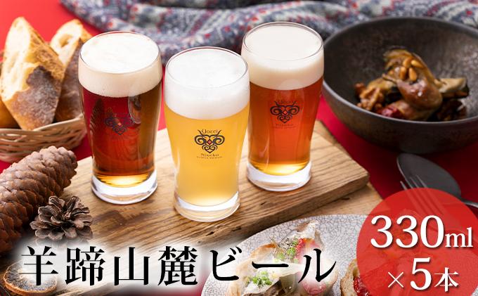 羊蹄山麓ビール5種類セット(330ml×5本)