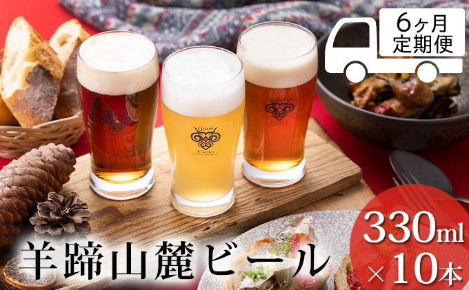 ◆6ヶ月連続定期便◆羊蹄山麓ビール5種類(330ml×5本)×2セット