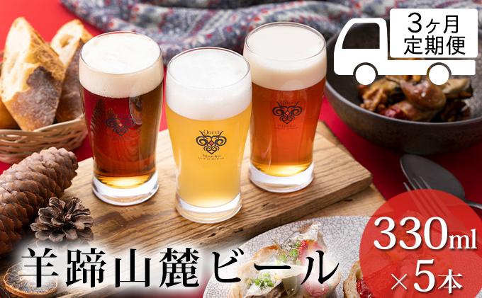 ◆3ヶ月連続定期便◆羊蹄山麓ビール5種類セット(330ml×5本)
