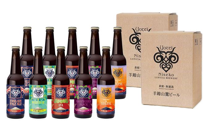 ◆3ヶ月連続定期便◆羊蹄山麓ビール5種類(330ml×5本)×2セット