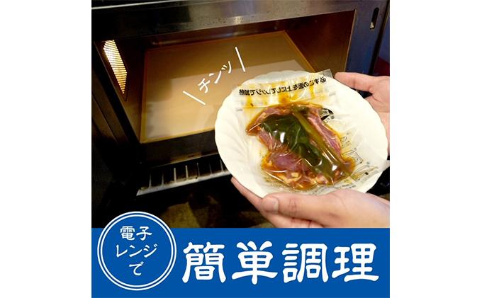 電子レンジで簡単調理「羊蹄行者ジンギスカン」3パック