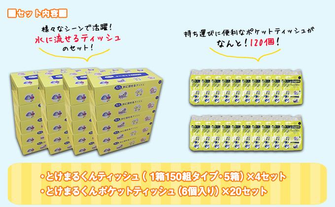 とけまるくんティッシュ20箱&とけまるくんポケットティッシュ120個 セット まとめ買い 大容量 雑貨 日用品 生活用品 備蓄 箱 紙 ボックス