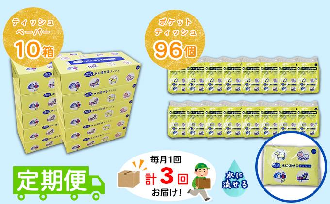 【定期便】毎月1回 計3回 とけまるくんティッシュ 10箱&とけまるくんポケットティッシュ 96個 セット まとめ買い 大容量 雑貨 日用品 生活用品 備蓄 箱 紙 ボックス