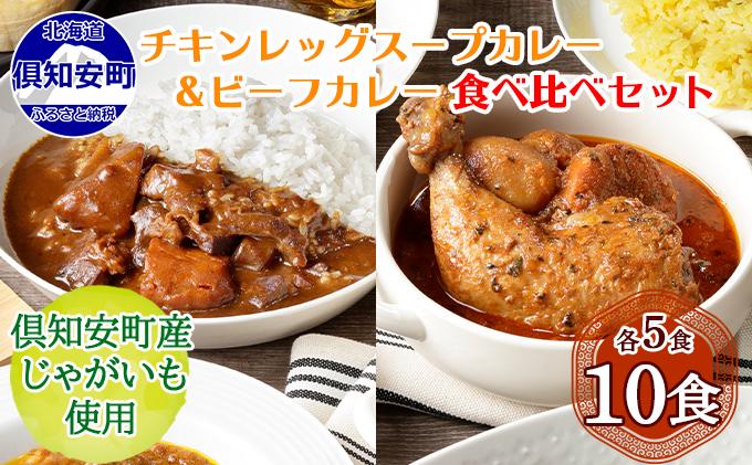 倶知安 チキンレッグスープカレー&倶知安 ビーフカレー 食べ比べ セット 2種 北海道 10個 中辛 レトルト食品 加工品 スープカレー 牛肉 チキン 鳥 鶏 野菜 じゃがいも お取り寄せ まとめ買い 備蓄