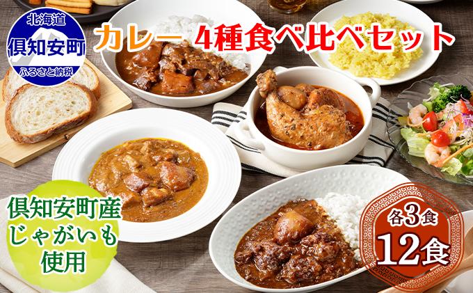 北海道 倶知安 カレー 4種 食べ比べ 各3個 計12個 中辛 スープカレー ビーフカレー ポークカレー 牛すじカレー じゃがいも 牛 牛肉 豚肉 肉 鳥 鶏 業務用 レトルトカレー 保存食 備蓄 まとめ買い