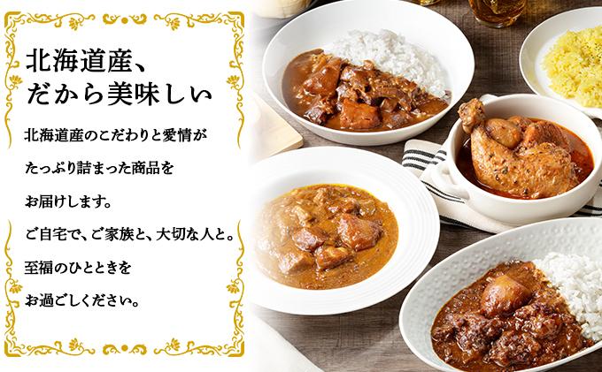 倶知安 チキンレッグスープカレー&倶知安 ビーフカレー 食べ比べ セット 2種 北海道 20個 中辛 レトルト食品 加工品 スープカレー 牛肉 チキン 鳥 鶏 野菜 じゃがいも お取り寄せ まとめ買い 備蓄
