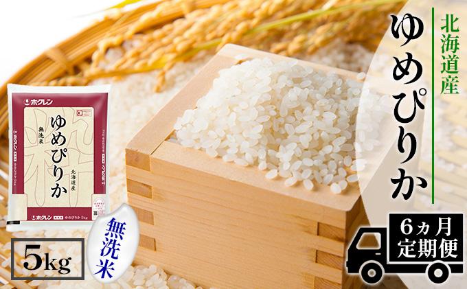 【定期配送6ヵ月】ホクレンゆめぴりか 無洗米5kg(5kg×1)