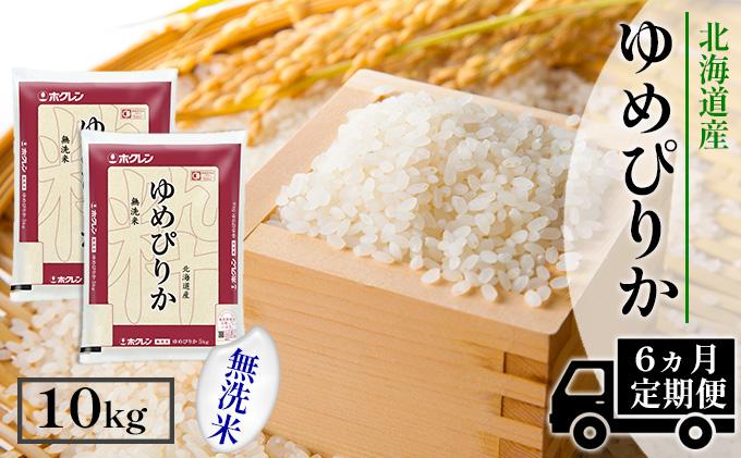 【定期配送6ヵ月】ホクレンゆめぴりか 無洗米10kg(5kg×2)