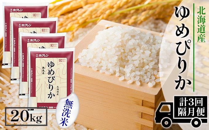【隔月配送3ヵ月】ホクレンゆめぴりか 無洗米20kg(5kg×4)