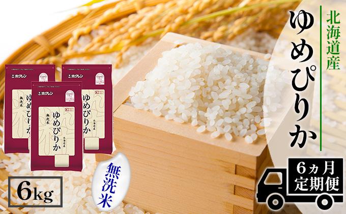 【定期配送6ヵ月】ホクレンゆめぴりか 無洗米6kg(2kg×3)